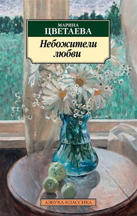 Цветаева М. Небожители любви м цветаева м цветаева собрание сочинений несбывшаяся поэма миниатюрное издание