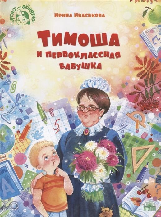 Тимоша и первоклассная бабушка