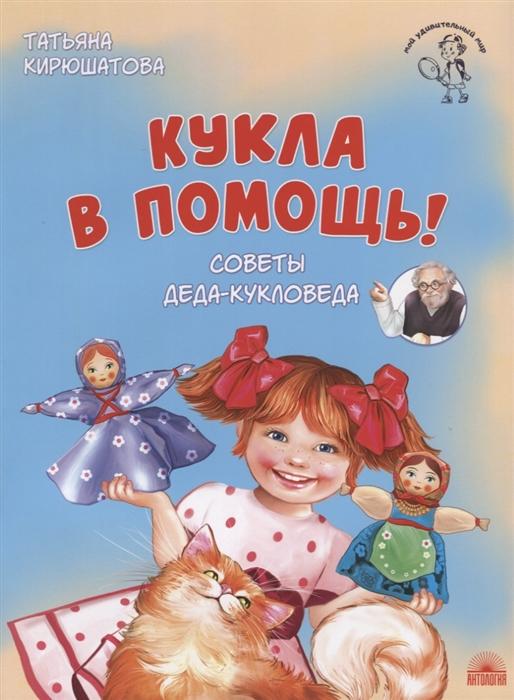 Кукла в помощь Советы деда-кукловеда