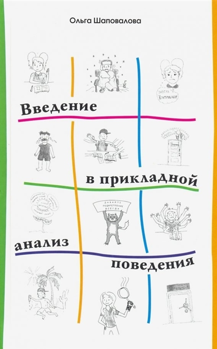 Введение в прикладной анализ поведения Учебник