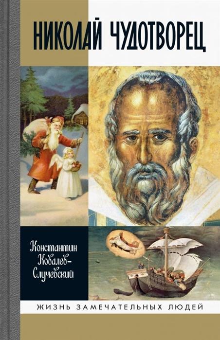 Ковалев-Случевский К. Николай Чудотворец Санта Клаус или Русский Бог Хождение в Житие