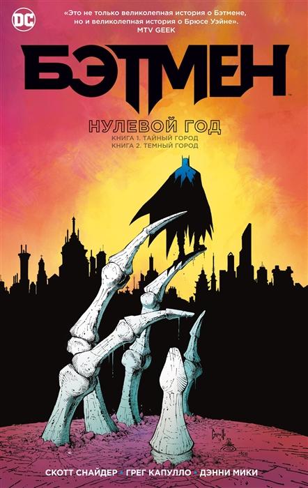 Бэтмен Нулевой год