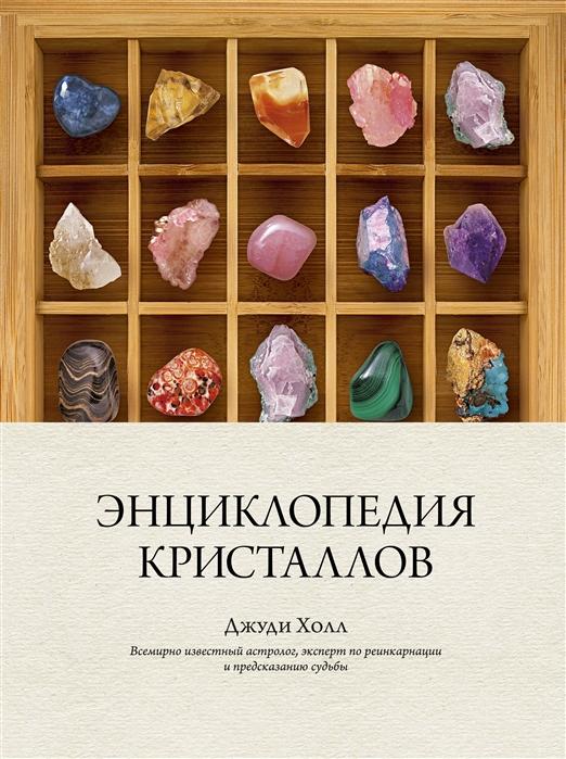 Энциклопедия кристаллов