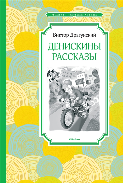 Драгунский В. Денискины рассказы