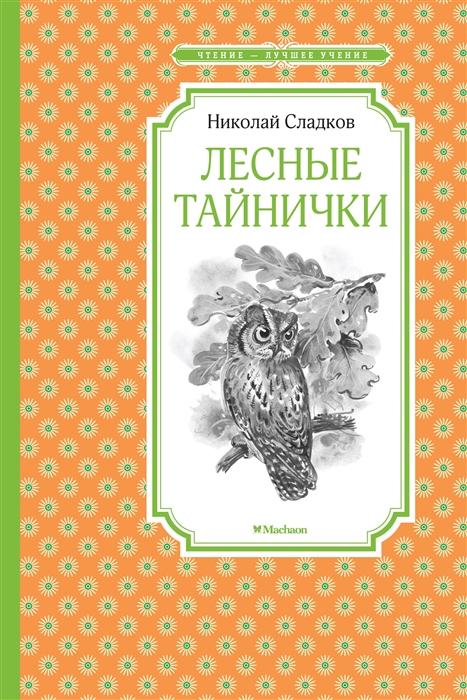 Сладков Н. Лесные тайнички сладков николай иванович лесные тайнички