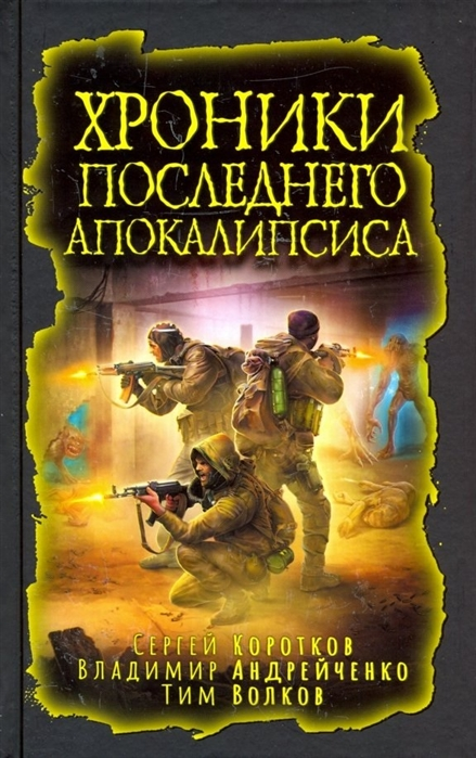 Коротков С., Андрейченко В., Волков Т. Хроники последнего апокалипсиса
