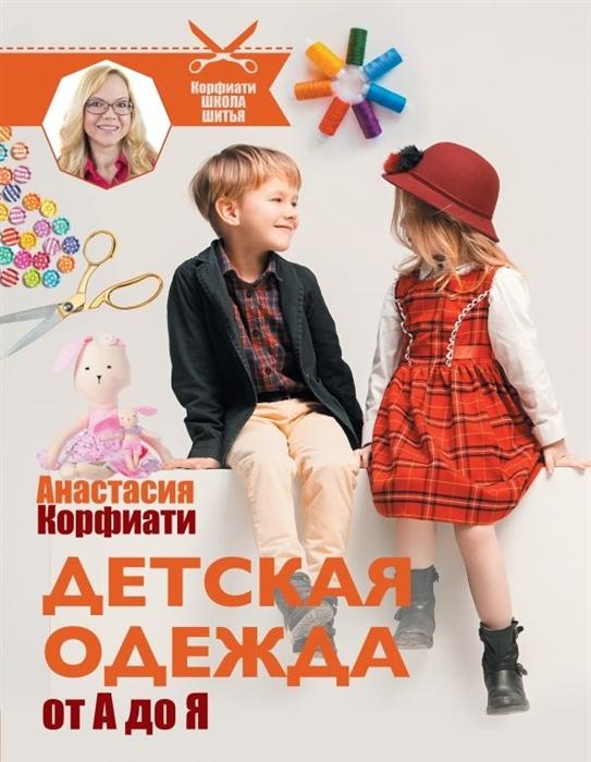 Корфиати А. Детская одежда от А до Я