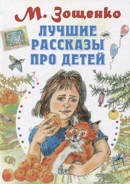 Зощенко М. Лучшие рассказы про детей