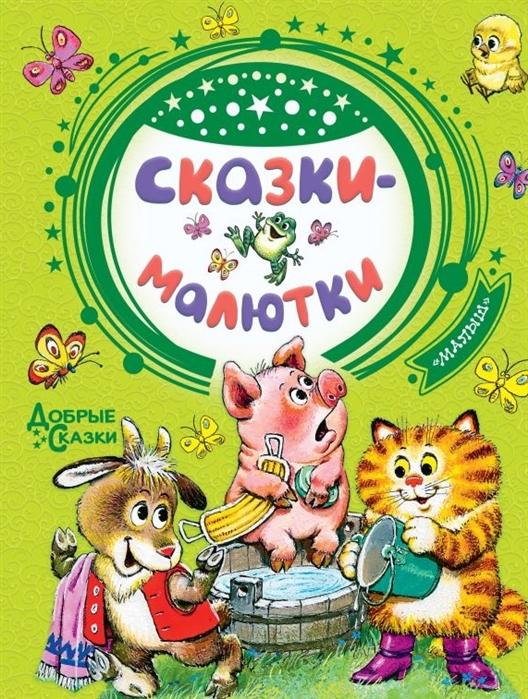 Маршак С., Остер Г., Сутеев В. Сказки-малютки