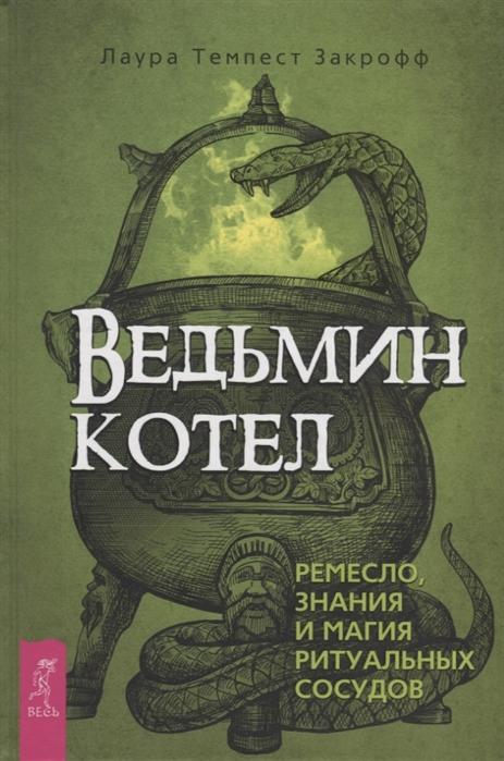 Ведьмин котел Ремесло знания и магия ритуальных сосудов