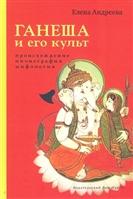 Ганеша и его культ: происхождение, иконография, мифология