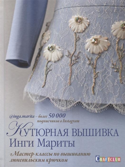 Марита И. Кутюрная вышивка Инги Мариты Мастер-классы по вышиванию люневильским крючком