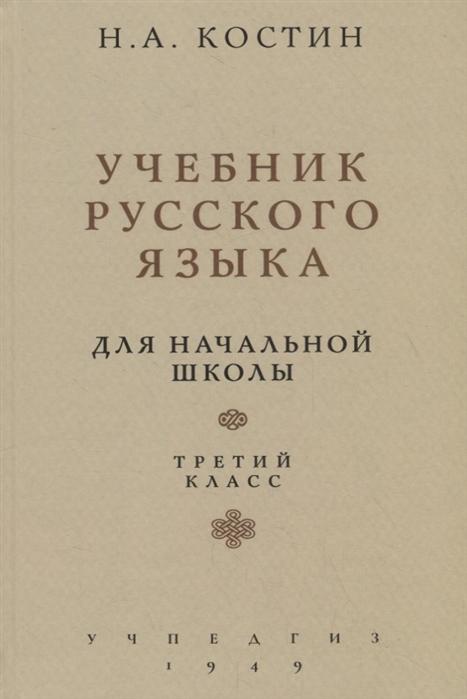 Костин Н. Учебник русского языка Для начальной школы Третий класс Учпедгиз 1949