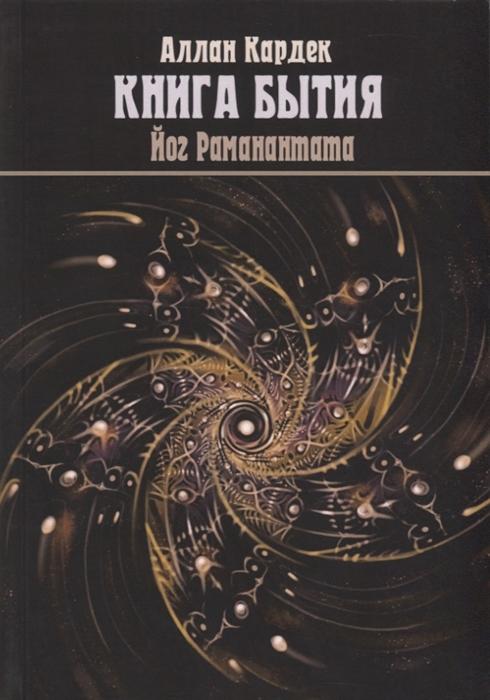 Книга Бытия чудеса и предсказания в обьяснениях спиритизма