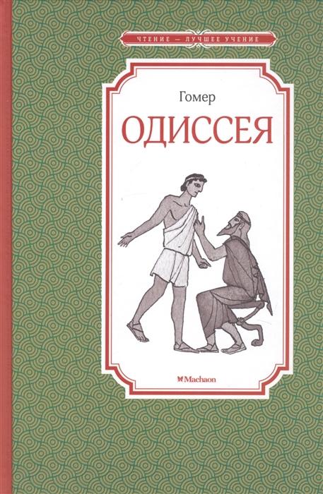 Купить Одиссея, Махаон, Проза для детей. Повести, рассказы