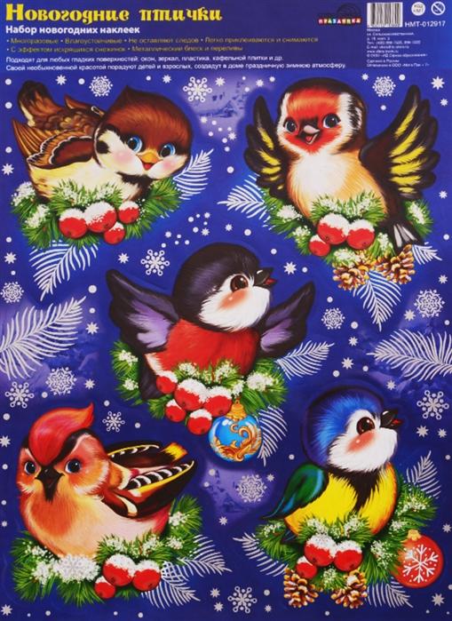 Купить Набор новогодних наклеек Новогодние птички, Сфера образования, Поделки и модели из бумаги. Аппликация. Оригами