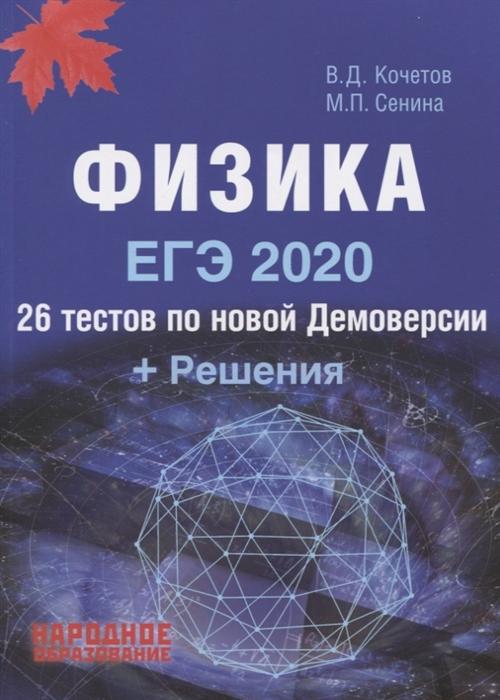ЕГЭ 2020 Физика 26 тестов по новой Демоверсии Решения