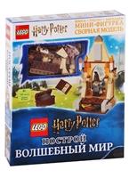 LEGO. Harry Potter. Построй волшебный мир (книга + набор из 101 элемента)