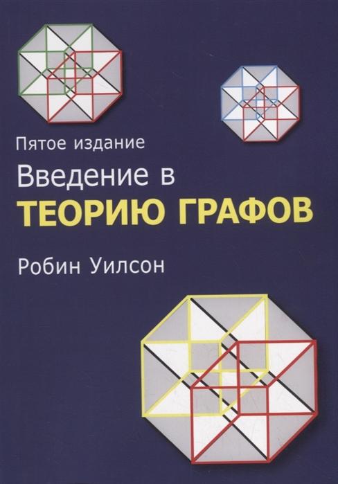 Фото - Уилсон Р. Введение в теорию графов введение в теорию электропроводности и сверхпроводимости