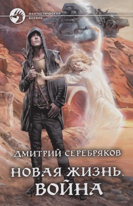 Серебряков Д. Новая жизнь Война серебряков дмитрий новая жизнь боги