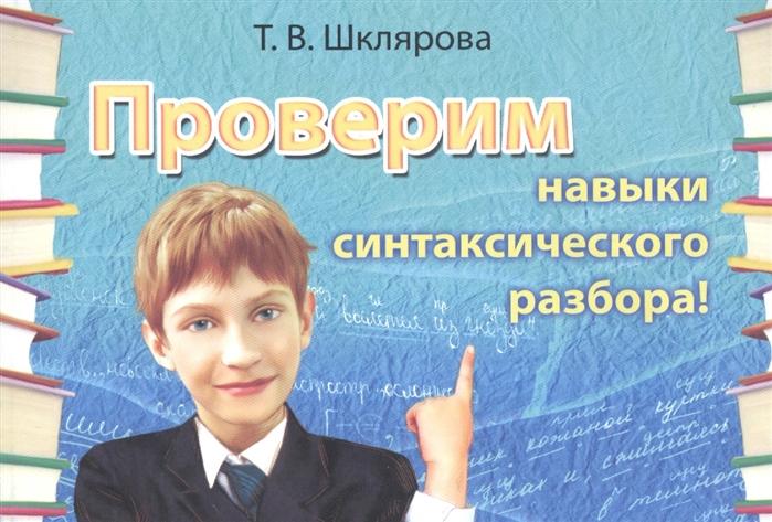 Русский язык Проверим навыки синтаксического разбора Сборник самостоятельных работ