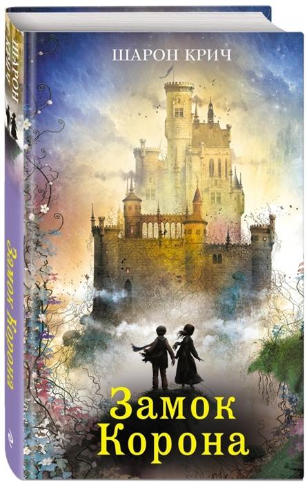 Купить Замок Корона, Эксмо, Детская фантастика