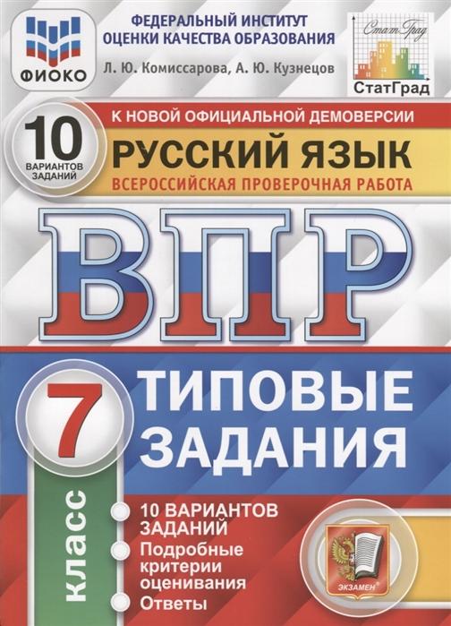 Русский язык Всероссийская проверочная работа 7 класс 10 вариантов заданий Подробные критерии оценивания Ответы