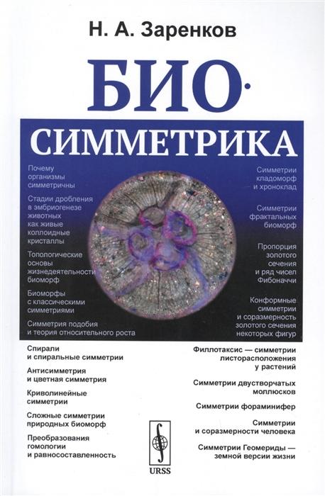 Биосимметрика