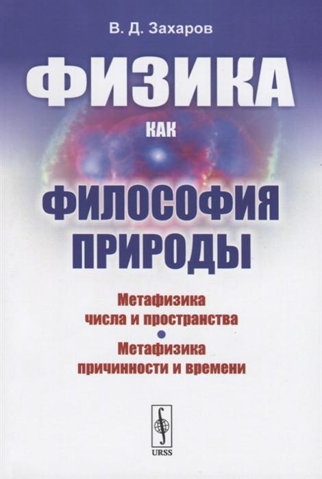 Физика как философия природы Метафизика числа и пространства Метафизика причинности и времени
