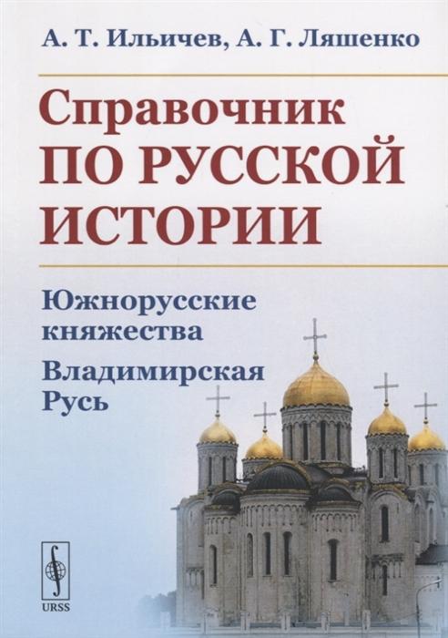 Справочник по русской истории Южнорусские княжества Владимирская Русь