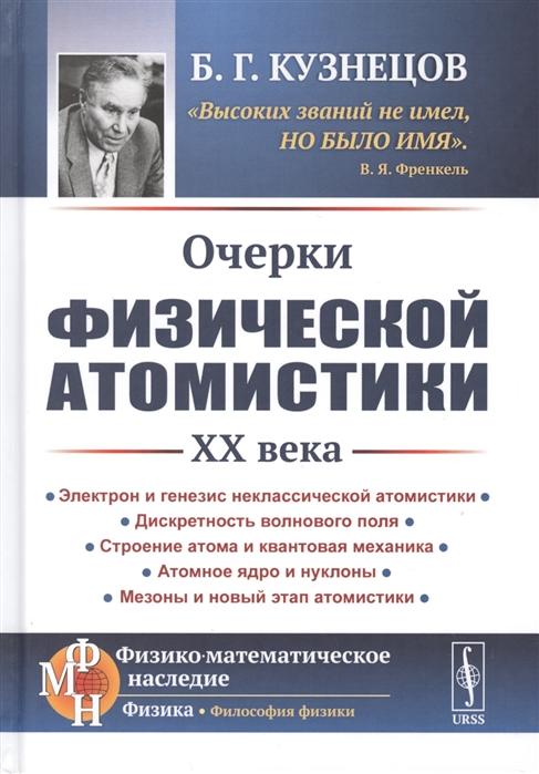 Очерки физической атомистики 20 века