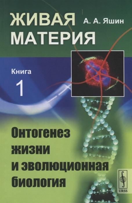 Живая материя Книга 1 Онтогенез жизни и эволюционная биология