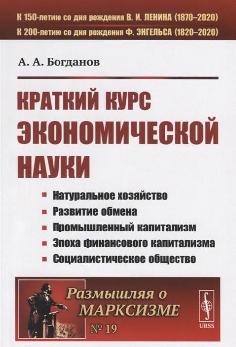 Краткий курс экономической науки