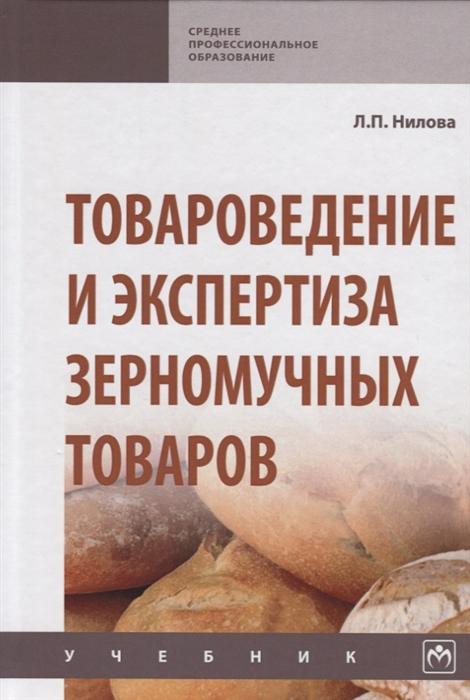 Нилова Л. Товароведение и экспертиза зерномучных товаров Учебник недорого