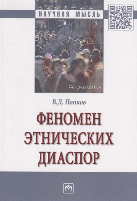Феномен этнических диаспор Монография