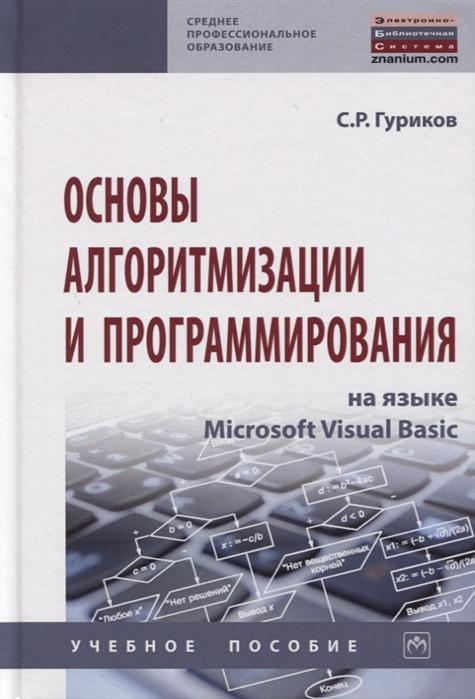 Гуриков С. Основы алгоритмизации и программирования на языке Microsoft Visual Basic Учебное пособие evangelos petroutsos mastering microsoft visual basic 2010