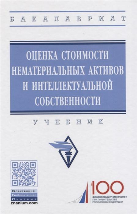 Оценка стоимости нематериальных активов и интеллектуальной собственности Учебник