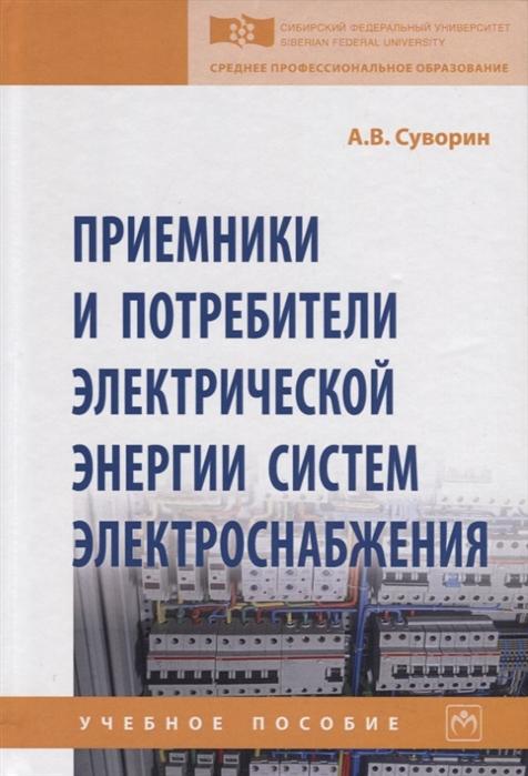 Приемники и потребители электрической энергии систем электроснабжения Учебное пособие