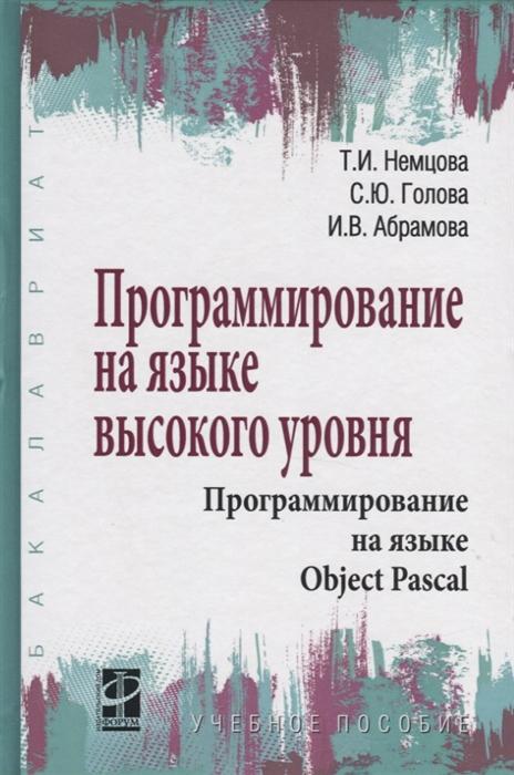 ави пфеффер вероятностное программирование на практике Немцова Т., Голова С., Абрамова И. Программирование на языке высокого уровня Программирование на языке Object Pascal Учебное пособие