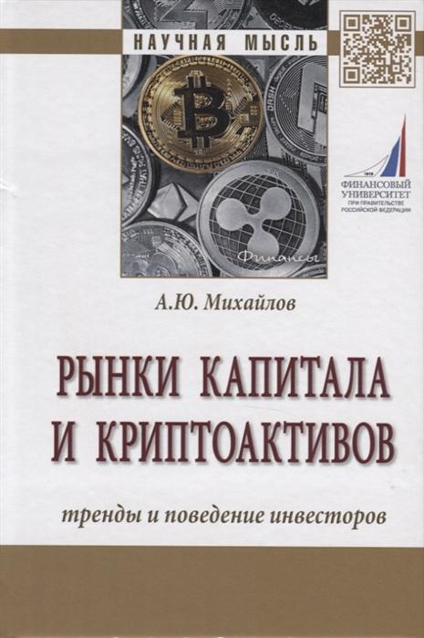 Михайлов А. Рынки капитала и криптоактивов Тренды и поведение инвесторов Монография