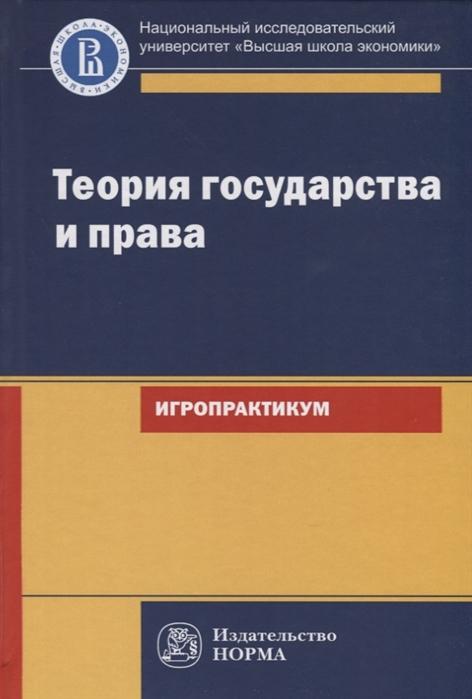 Исаков В. (ред.) Теория государства и права Игропрактикум исаков в б теория государства и права программа курса
