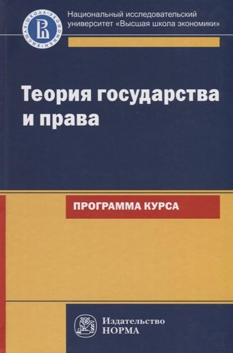 Теория государства и права Программа курса