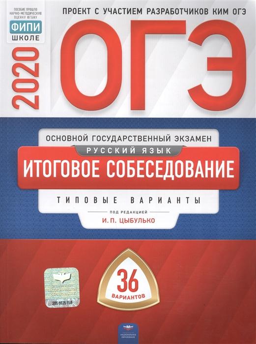 ОГЭ 2020 Русский язык Итоговое собеседование типовые варианты 36 вариантов