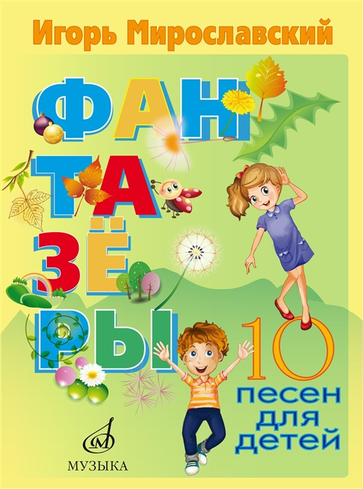 Фантазеры 10 песен для детей