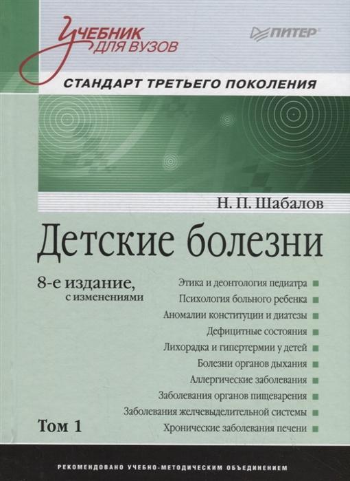 Детские болезни Том 1 Учебник