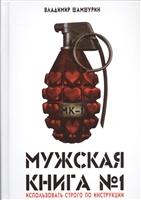 Мужская книга №1