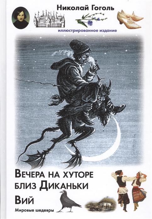 цена на Гоголь Н. Вечера на хуторе близ Диканьки Вий