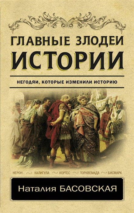 Басовская Н. Главные злодеи истории Негодяи которые изменили историю цена в Москве и Питере