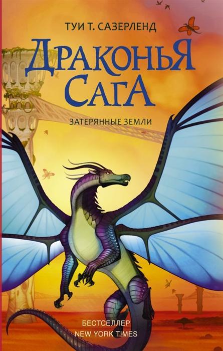 Купить Драконья сага Затерянные земли, АСТ, Детская фантастика