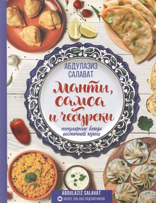 Манты самса и чебуреки Популярные блюда восточной кухни
